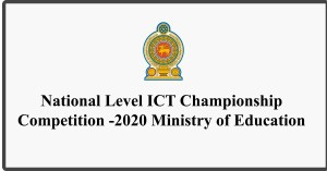 National Level ICT Championship Competition -2020 Ministry of Education