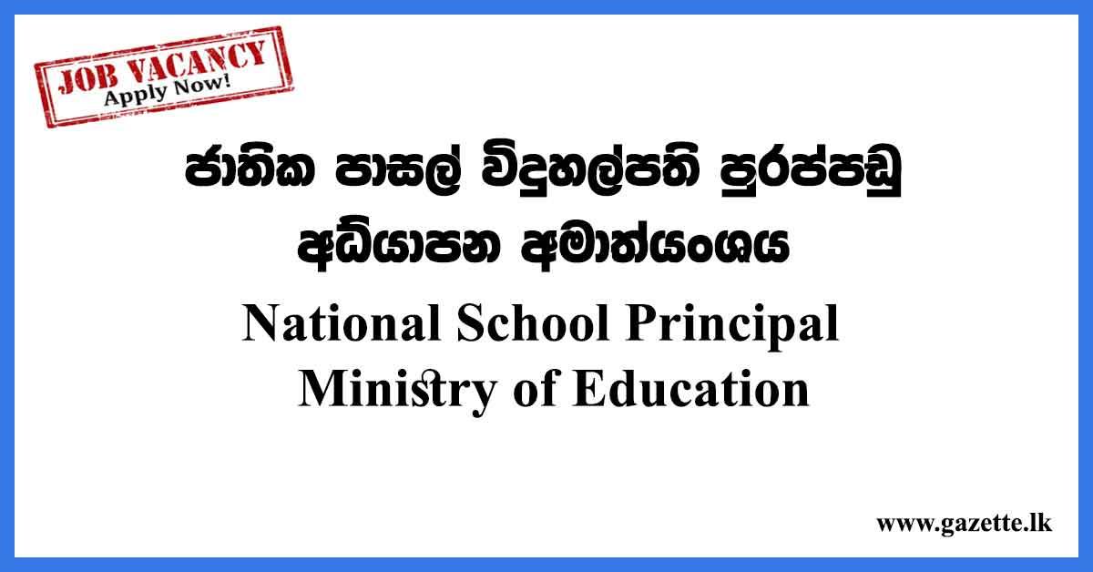 National-School-Principal-Ministry-