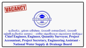 Chief Engineer, Engineer, Quantity Surveyor, Project Accountant, Project Secretary, Engineering Assistant - National Water Supply & Drainage Board