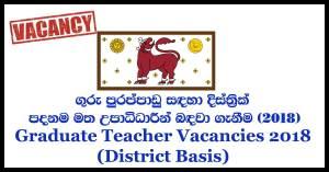 Graduate Teacher Vacancies 2018 (District Basis) - North Western Provincial Public Service