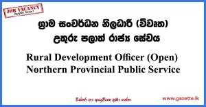 Northern-Provincial-Public-Service-Vacancies