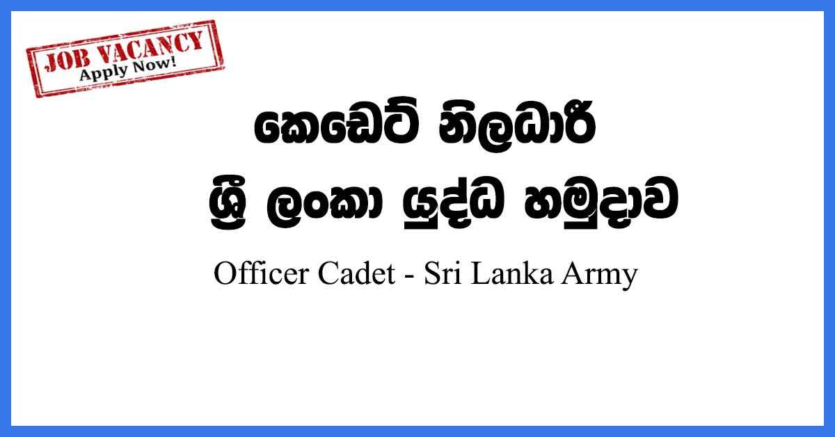 Officer-Cadet-Sri-Lanka-Army
