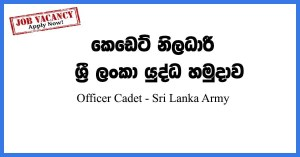 Officer-Cadet-Sri-Lanka-Army