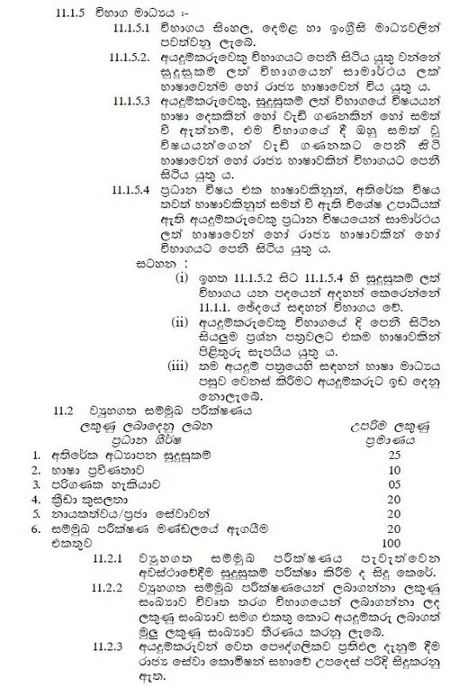 sri lankan police clearance online application