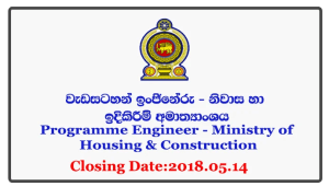 Programme Engineer - Ministry of Housing & Construction Closing Date: 2018-05-14