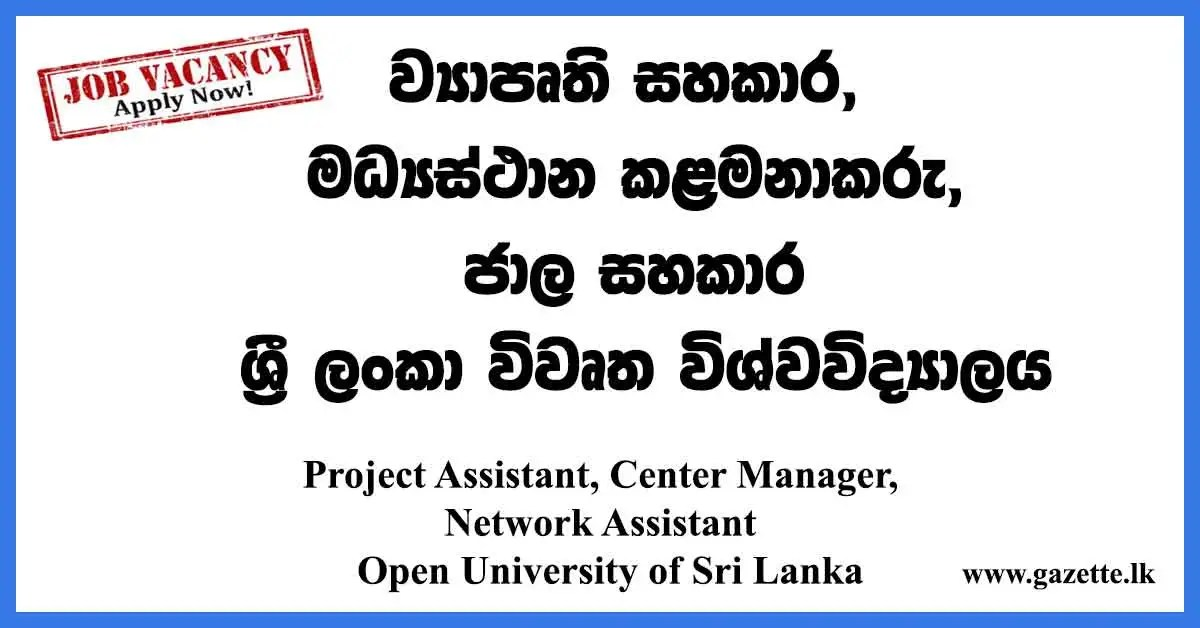 Project Assistant, Center Manager, Network Assistant Open University of Sri Lanka