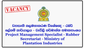 Project Management Specialist - Rubber Secretariat - Ministry of Plantation Industries