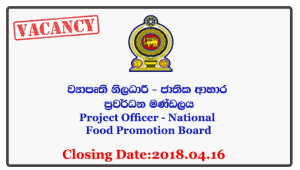 Project Officer - National Food Promotion Board Closing Date: 2018-04-16