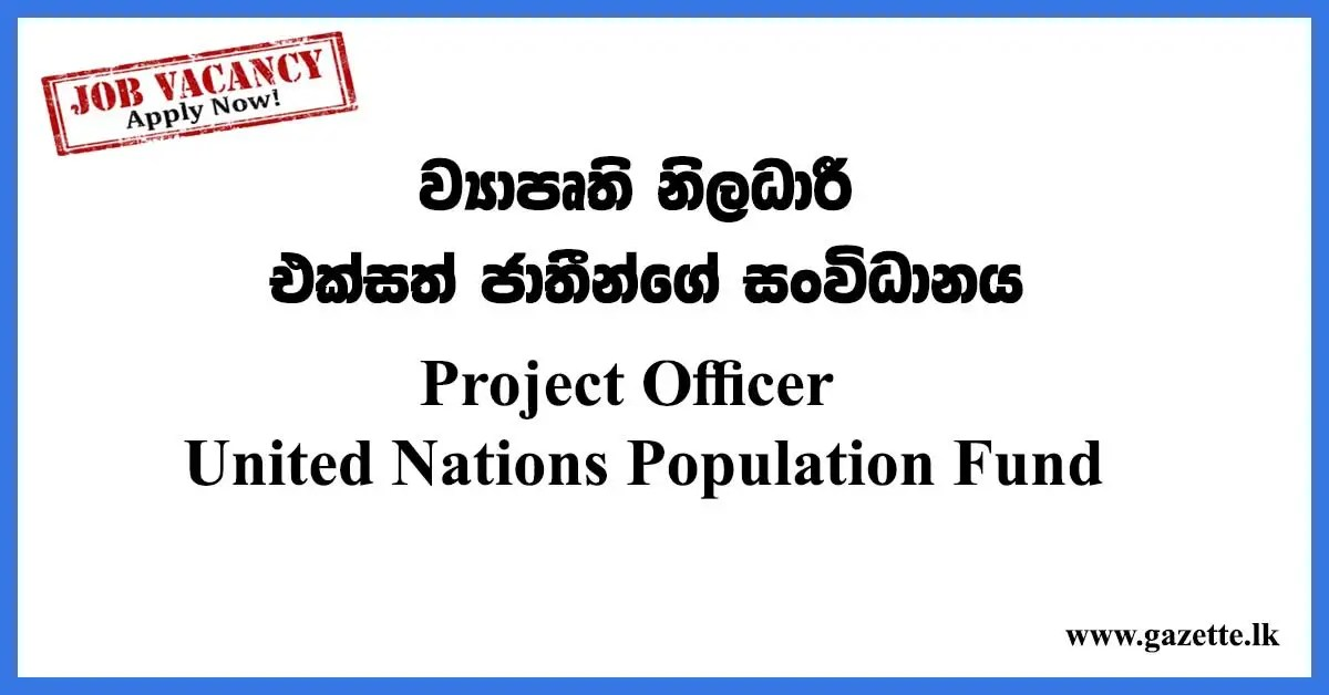 Project-Officer-United-Naations-Pension-Fund
