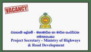 Project Secretary - Ministry of Highways & Road Development