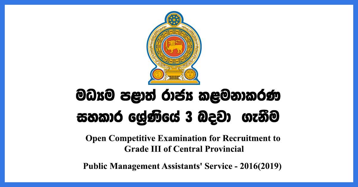 Public-Management-Assistants-Central-Province-2019