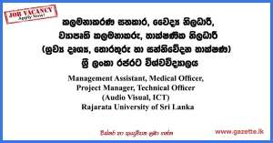 Rajarata-University-of-Sri-Lanka-Vacancies