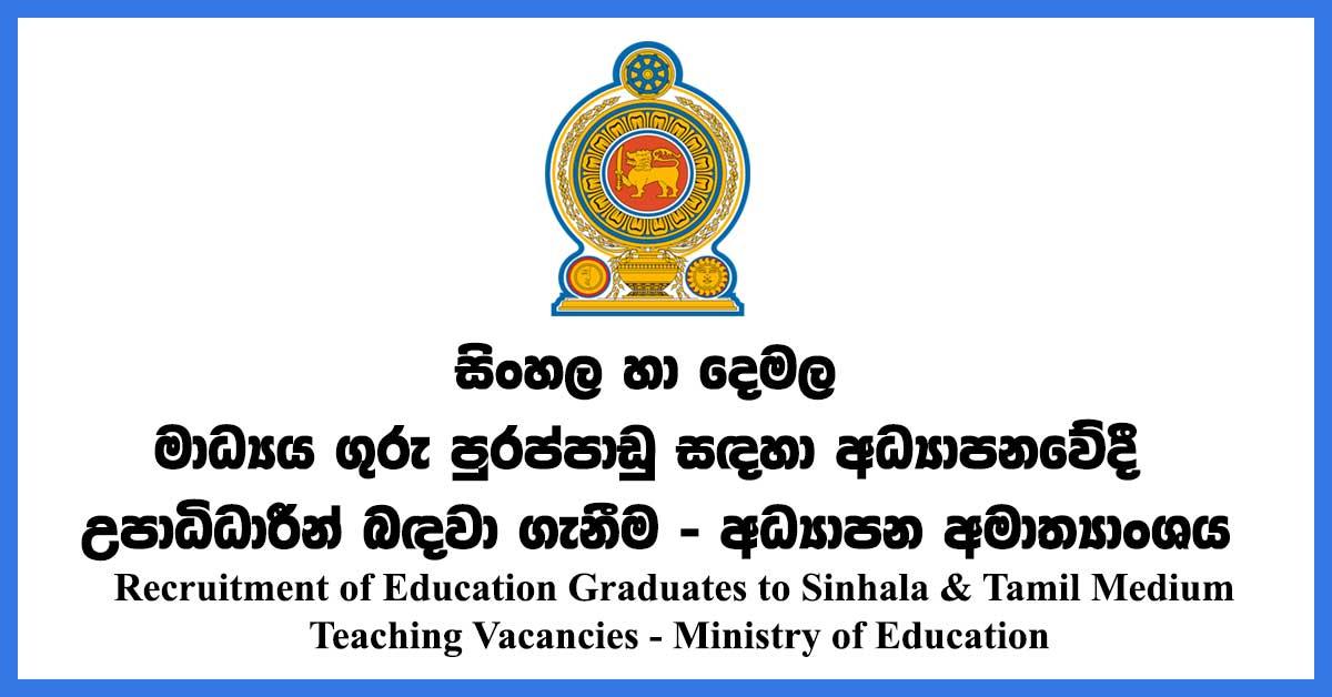 Recruitment of Education Graduates to Sinhala & Tamil Medium Teaching Vacancies - Ministry of Education