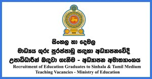 Recruitment of Education Graduates to Sinhala & Tamil Medium Teaching Vacancies - Ministry of Education