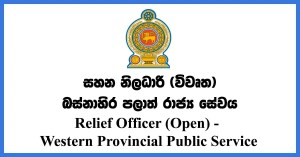 Relief-Officer-(Open)---Western-Provincial-Public-Service