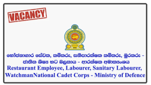 Restaurant Employee, Labourer, Sanitary Labourer, Watchman - National Cadet Corps - Ministry of Defence