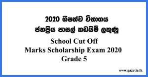 School-Cut-Off-Marks-Scholarship-Exam-2020--Grade-5