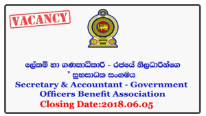 Secretary & Accountant - Government Officers Benefit Association Closing Date: 2018-06-05