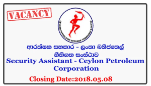 Security Assistant - Ceylon Petroleum Corporation Closing Date: 2018-05-08