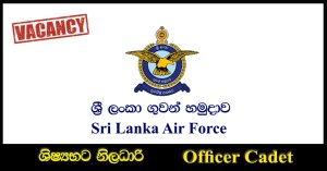 Officer Cadet & Lady Officer Cadet Vacancies - Sri Lanka Air Force