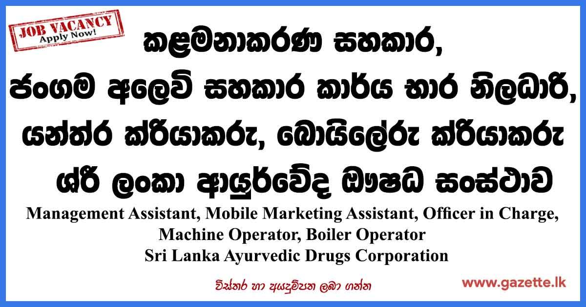 Sri-Lanka-Ayurvedic-Drugs-Corporation