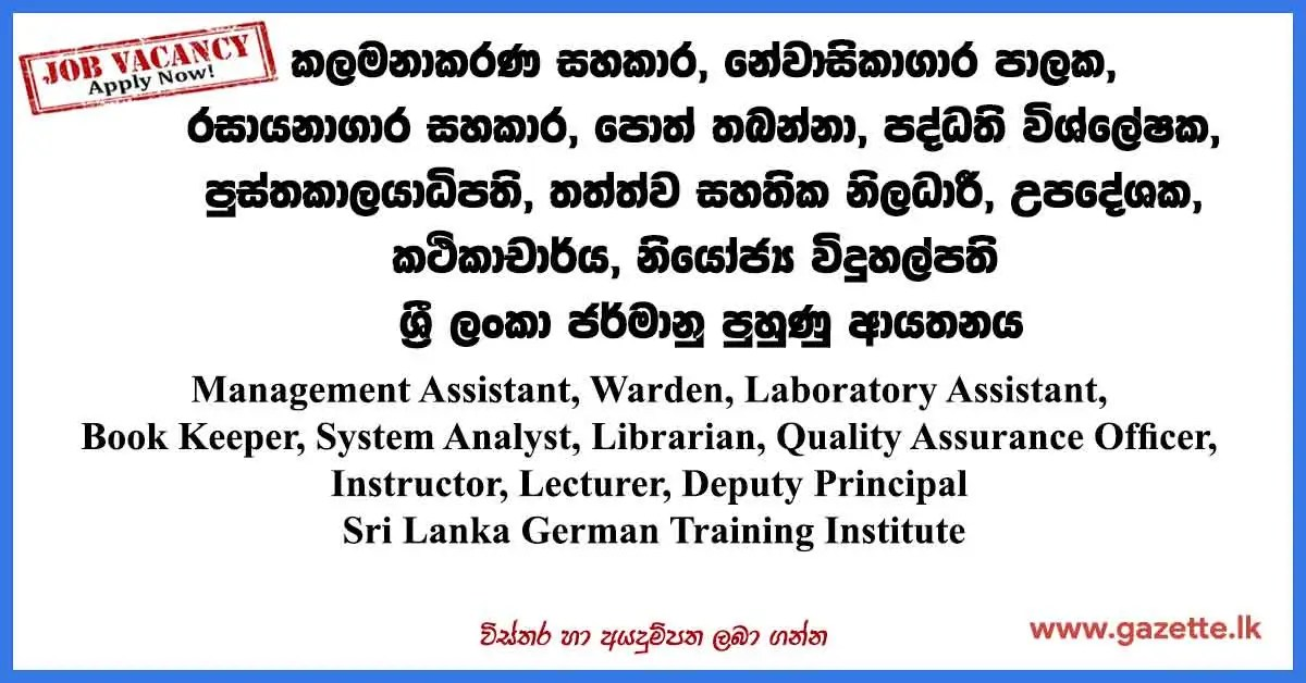 Sri-Lanka-German-Training-Institute