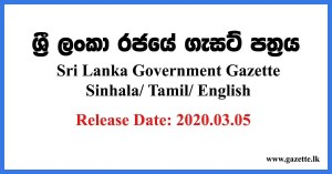 Sri Lanka Government Gazette 2021 March 05 Sinhala Tamil English