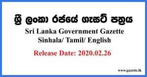 Sri-Lanka-Government-Gazette-2021-February-26