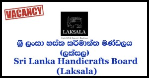 Sri Lanka Handicrafts Board (Laksala)