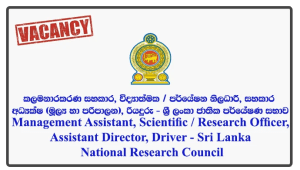 Management Assistant, Scientific / Research Officer, Assistant Director (Finance & Administration), Driver - Sri Lanka National Research Council