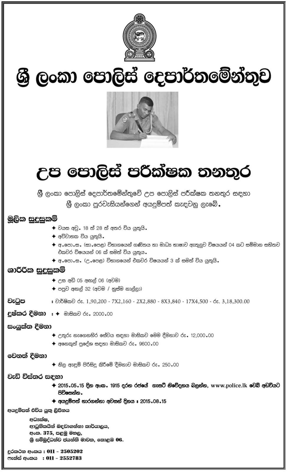 Sri Lanka Police Vacancies Si Post Gazette Sri Lanka