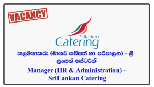 Manager (HR & Administration) - SriLankan Catering