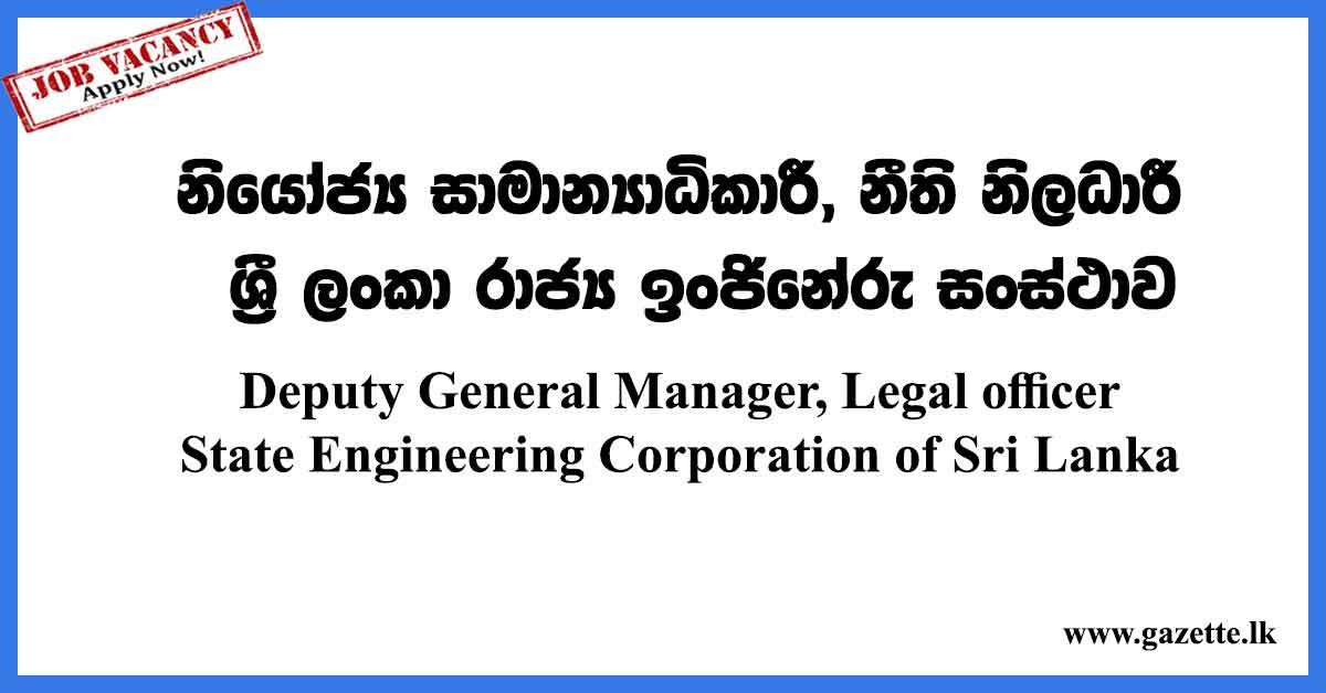 State-Engineering-Corporation-of-Sri-Lanka