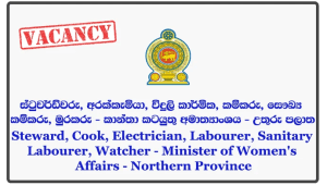 Steward, Cook, Electrician, Labourer, Sanitary Labourer, Watcher - Minister of Women's Affairs - Northern Province