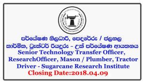 Principal Research Officer, Principal Technology Transfer Officer, Senior Research Officer, Senior Technology Transfer Officer, Research Officer, Mason / Plumber, Tractor Driver - Sugarcane Research Institute Closing Date: 2018-04-09