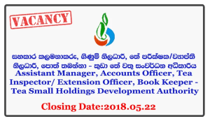 Assistant Manager, Accounts Officer, Tea Inspector/ Extension Officer, Book Keeper - Tea Small Holdings Development Authority Closing Date: 2018-05-22