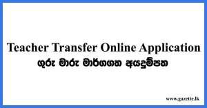 Teacher-Transfer-Online-Application