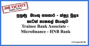 Trainee-Bank-Associate---Microfinance---HNB-Bank