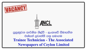 Trainee Technician - The Associated Newspapers of Ceylon Limited