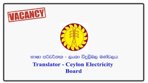 Translator - Ceylon Electricity Board