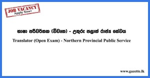 Translator-(Open-Exam)---Northern-Provincial-Public-Service
