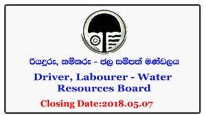 Driver, Labourer - Water Resources Board Closing Date: 2018-05-07