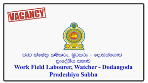 Work Field Labourer, Watcher - Dodangoda Pradeshiya Sabha