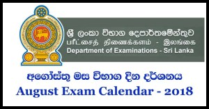 august 2018 governement exam calendar