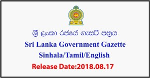 Sri Lanka Government Gazette 2018 August 17 (Sinhala / Tamil / English)