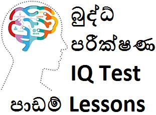 Sinhala Iq Test Papers Pdf