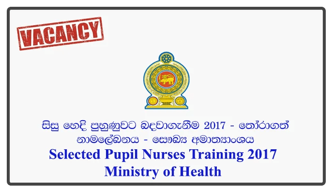 Name list Pupil Nurses Training 2017 Ministry of Health 2018 NTS
