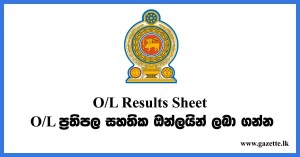 o-l-results-sheets-online