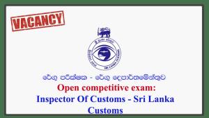 Open competitive exam : Inspector Of Customs - Sri Lanka Customs