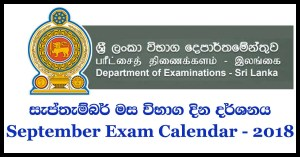 September 2018 government exam calendar